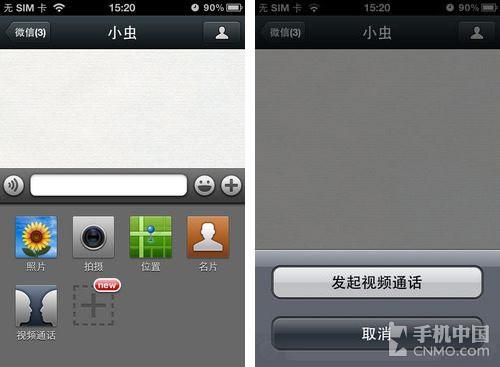 在视频通话界面上,用户可以直接在视频与语音两种模式下进行切换.