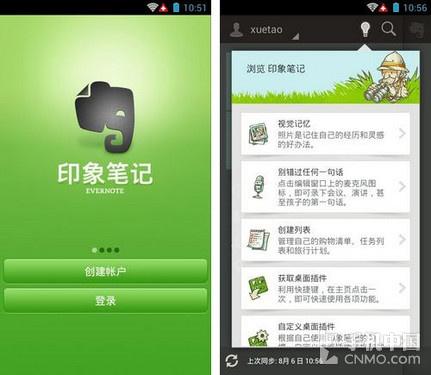 全新界面设计 Android版印象笔记更新图片