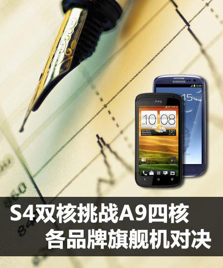 S4双核挑战A9四核 品牌旗舰机型对决