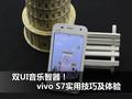双UI音乐智器!vivo S7实用技巧及体验