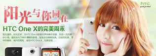爱美志:阳光与你同在 HTC One X