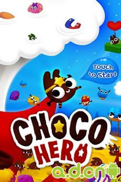 【巧克力大侠 攻略】巧克力大侠攻略秘籍