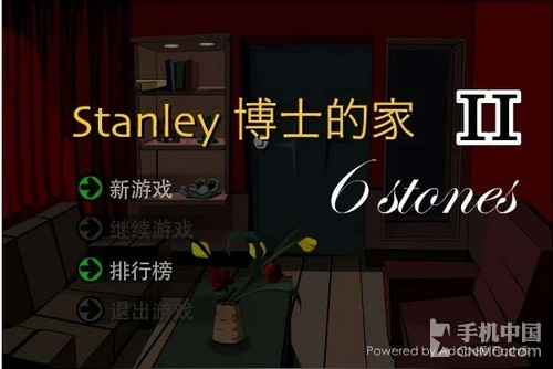 【Stanley博士的家2 攻略】Stanley博士的家2攻略秘籍