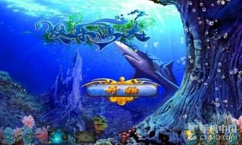【捕鱼达人 攻略】WP7经典游戏 捕鱼达人游戏攻略秘籍
