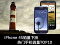 iPhone 4S销量下滑 热门手机销量TOP10