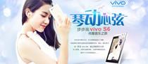 vivoS6优雅音乐之旅