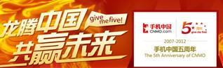 手机中国五周年庆典