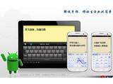 支持粤语语音输入 讯飞语音输入法更新