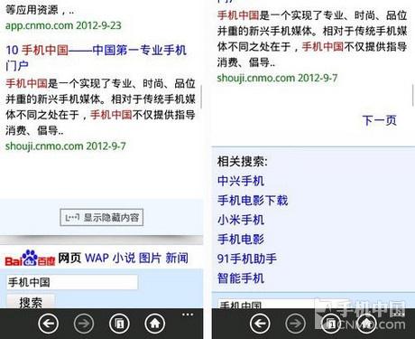 多项优化更易用 UC浏览器WP 2.5版试用