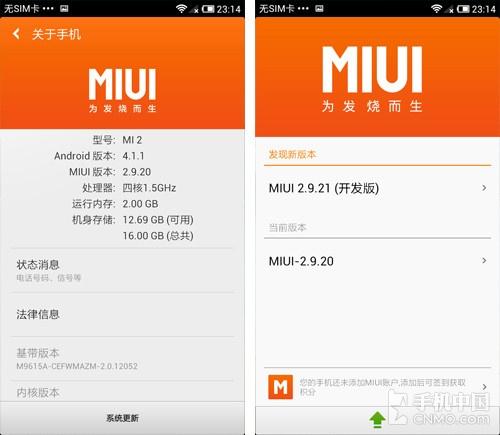 碉堡的跑分天王 <font color=red>小米</font>手机2性能全面测试_软件