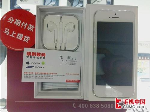 武汉 iphone5晓鹏数码分期月供无压力