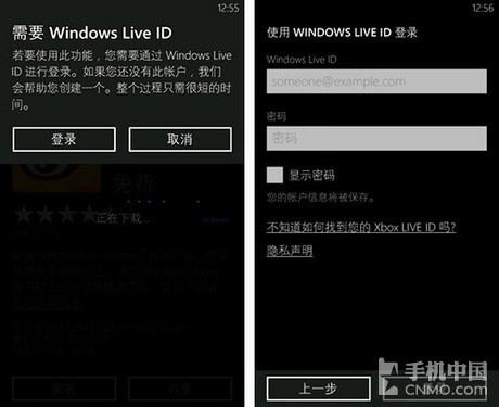 WP手机入门教程 从微软商城安装软件
