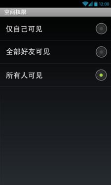 QQ空间发布 新增空间 相册权限设置