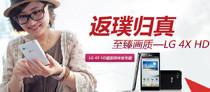 LG Optimus 4X HD绚丽色彩