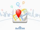 功能完善界面大变革 百度地图4.1版试用