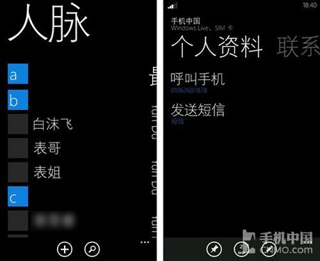 Windows Phone入门教程 通讯录导入三法