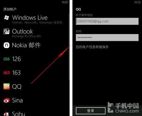 无需安装客户端 WP手机电子邮件设置