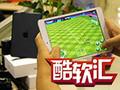 为大场面而生 iPad mini大型游戏推荐
