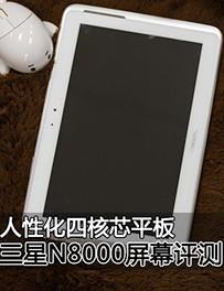 三星N8000屏幕评测