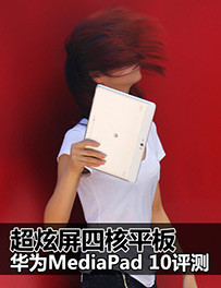 华为MediaPad 10评测