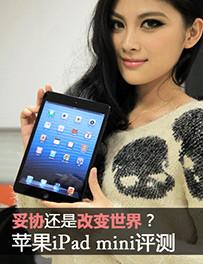 苹果iPad mini评测