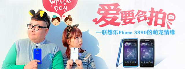 爱要合拍 联想乐Phone S890之萌宠情缘_爱美志_手机中国
