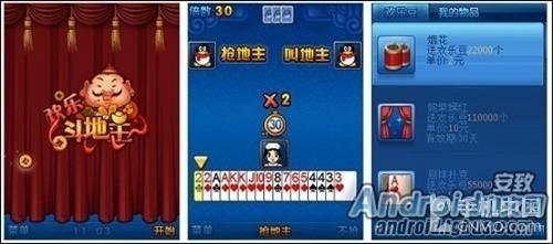 【QQ欢乐斗地主 攻略】AndroidQQ欢乐斗地主攻略秘籍
