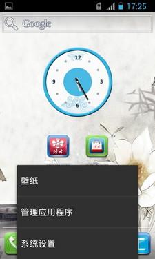 999元骁龙S4双核巨屏 读者手机i800评测