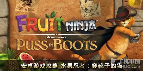 【水果忍者:穿靴子的猫 攻略】Android愤水果忍者:穿靴子的猫攻略秘籍