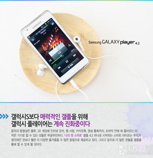 GALAXY家族成员 韩系美女秀Player 4.2三星GALAXY家族...