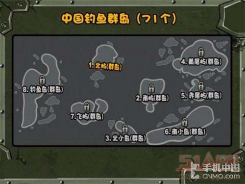 【保卫钓鱼岛 攻略】iOS红色爱国游戏保卫钓鱼岛评测