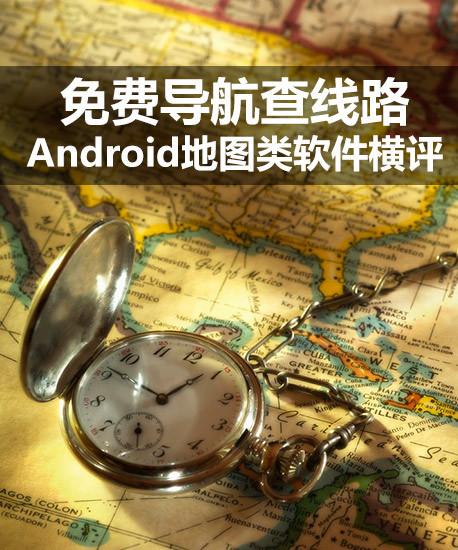 免费导航查线路 Android地图类软件横评