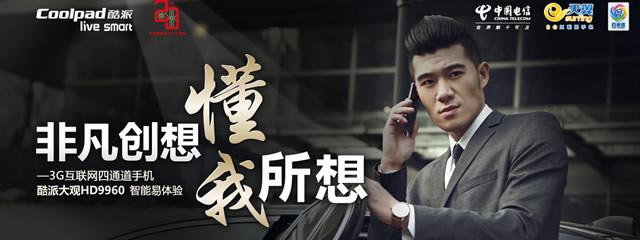 爱美志:非凡创想懂我所想 酷派大观HD9960专题_手机中国