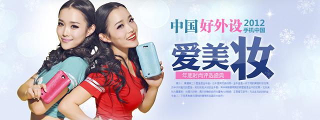 爱美妆:中国好外设 2012手机中国评选盛典首页_手机中国
