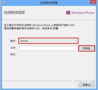 不受应用商店束缚 WP8开放学生账号教程