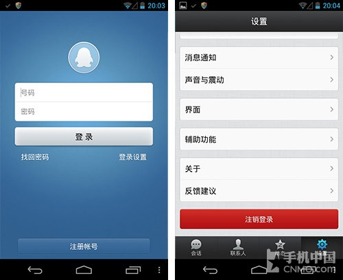 手机qq2013下载_界面升级体验优化 手机qq2013震撼来袭
