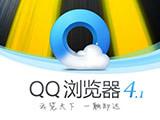 精品阅读体验优化 QQ浏览器4.1版本更新