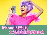 iPhone 5已过时 女神高富帅最爱机盘点