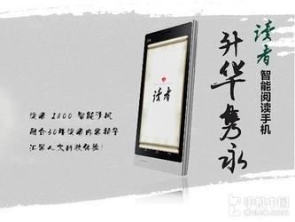 仅售999元 五寸双核读者i800特价促销