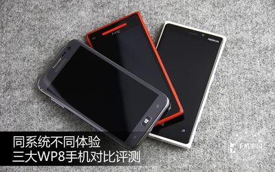 同系统不同体验 三大WP8手机对比评测