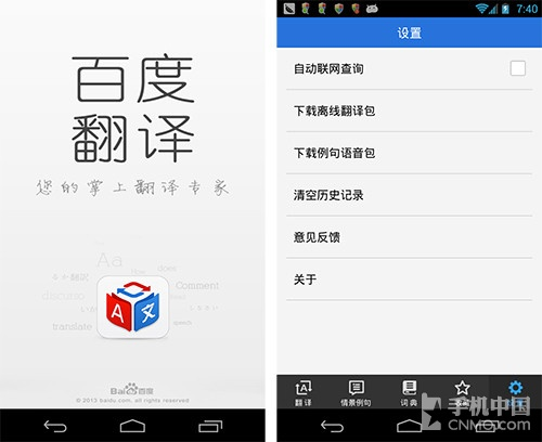 拍张照就玩汉化 百度翻译1.0版本试用