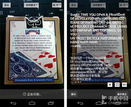 张照就玩汉化 百度翻译1.0版本试用