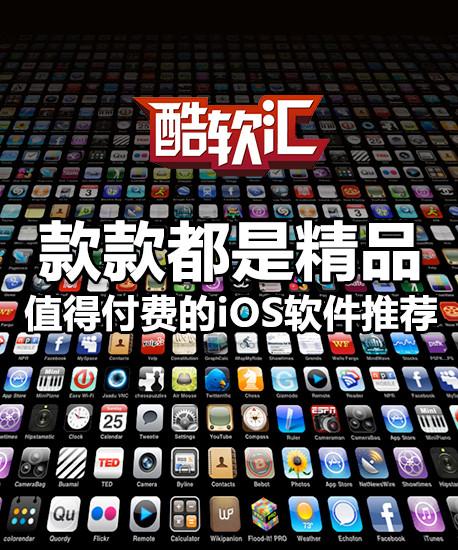 款款都是精品 值得付费的iOS软件推荐