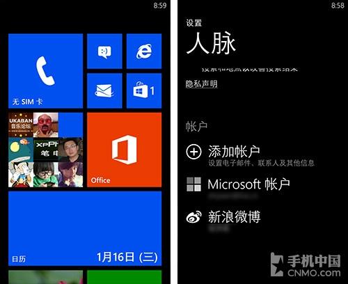 简单中蕴含净化 Lumia 920试玩WP8人脉