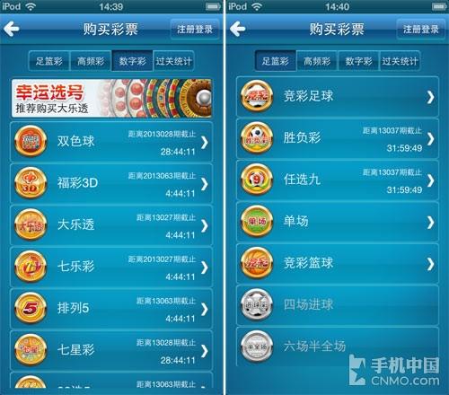 集团联手打造的手机彩票投注站,经过中国福利彩票和体育彩票官方授权