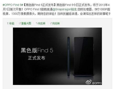  OPPO Find 5 