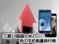 三星S3超越小米2 热门手机销量排行榜