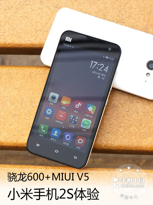 骁龙600+MIUI V5 小米手机2S上手体验