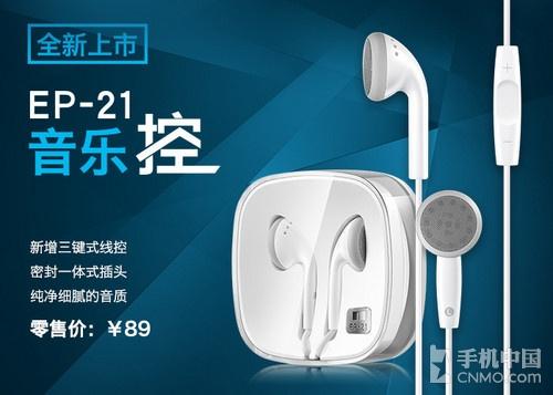 音质提升线控更实用 魅族ep-21耳机评测