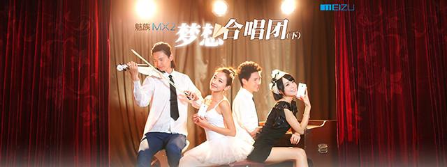 爱美志:魅族MX2之梦想合唱团(下)_手机中国